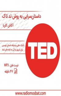کتاب صوتی داستانسرایی به روش تد تاک