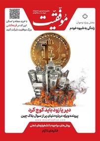 مجله دوهفتهنامه موفقیت شماره ۴۱۴