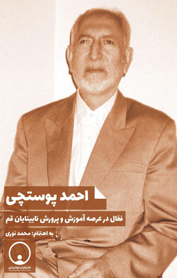 احمد پوستچی