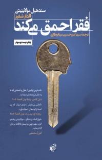 کتاب صوتی فقر احمق میکند
