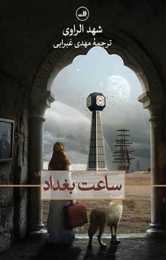 ساعت بغداد