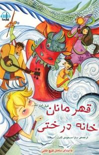 کتاب صوتی قهرمانان خانه درختی