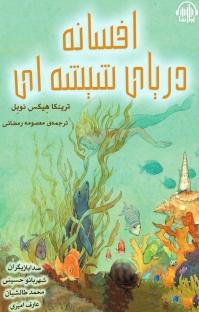 کتاب صوتی افسانهی دریای شیشهای