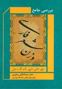 بررسی جامع وزن شعر فارسی