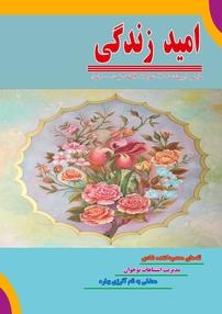 مجله امید زندگی شماره ۱۷