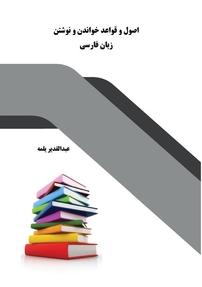 اصول و قواعد خواندن و نوشتن زبان فارسی