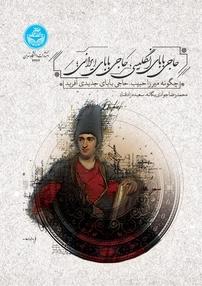 حاجی بابای انگلیسی، حاجی بابای ایرانی