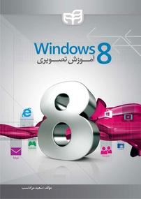 آموزش تصویری Windows ۸