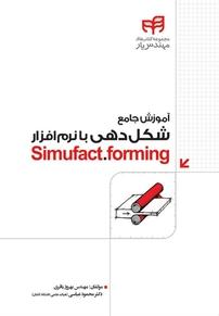 آموزش جامع شکلدهی با نرمافزار Simufact.forming