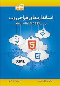 استانداردهای طراحی وب براساس XML, HTML۵ , CSS۳