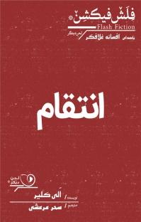 کتاب صوتی انتقام