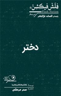 کتاب صوتی دختر