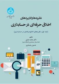 نظریهها و کاربردهای اخلاق حرفهای در حسابداری (جلد اول)