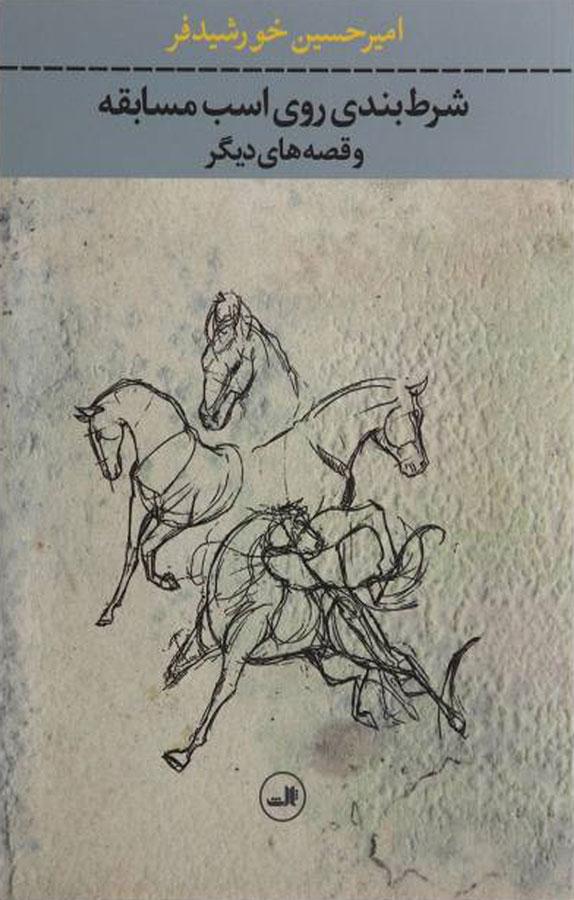 شرطبندی روی اسب مسابقه