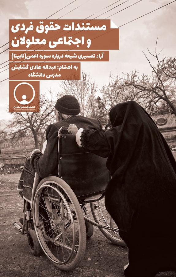 مستندات حقوق معلولان فردی و اجتماعی