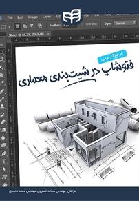 مرجع کاربردی فتوشاپ در شیتبندی معماری