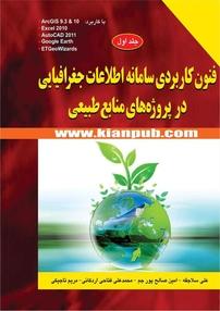 فنون کاربردی سامانه اطلاعات جغرافیایی در پروژههای منابع طبیعی (جلد اول)