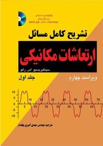 تشریح کامل مسائل ارتعاشات مکانیکی (جلد اول)