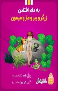 کتاب صوتی به دام افتادن زرگر و مار و میمون