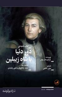 کتاب صوتی دور دنیا با شاه زیبلین