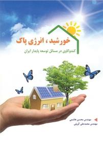 خورشید، انرژی پاک