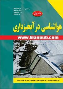 هواشناسی در آبخیزداری (جلد اول)