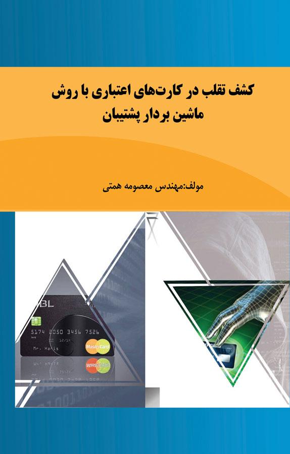 کشف تقلب در کارتهای اعتباری با روش ماشین بردار پشتیبان