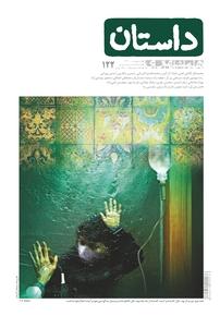 مجله همشهری داستان شماره ۱۲۲