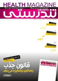 مجله ماهنامه تندرستی شماره ۲۲۰