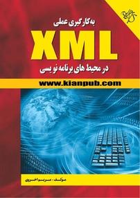 بهکارگیری عملی XML در محیطهای برنامهنویسی