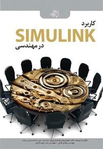 کاربرد SIMULINK در مهندسی