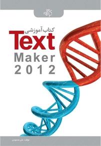 کتاب آموزشی Text Maker ۲۰۱۲