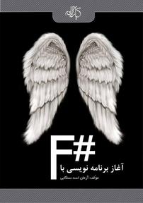 آغاز برنامهنویسی با #F