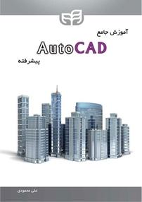 آموزش جامع AutoCAD پیشرفته