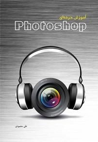 آموزش حرفهای Photoshop