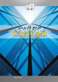 مرجع کاربردی Civil ۳ D