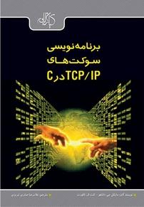 برنامهنویسی سوکتهای TCP، IP در C