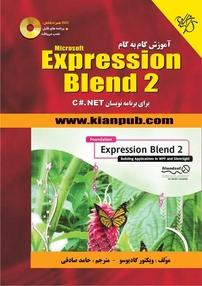 آموزش گام به گام Expression Blend ۲  برای برنامهنویسان C#.net