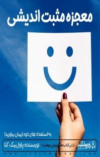 کتاب صوتی معجزه مثبت اندیشی