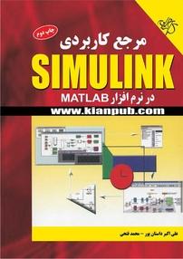 مرجع کاربردی SIMULINK در نرم افزار MATLAB