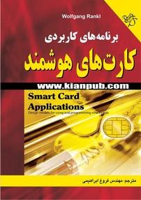 برنامههای کاربردی کارتهای هوشمند