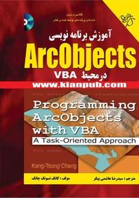 آموزش برنامهنویسی ArcObjects در محیط VBA