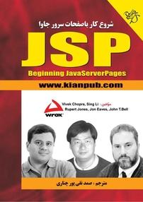 شروع کار با صفحات سرور جاوا JSP