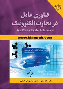 فناوری عامل در تجارت الکترونیک