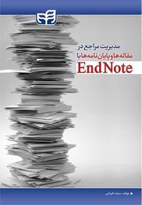 مدیریت مراجع در مقالهها و پایاننامهها با EndNote