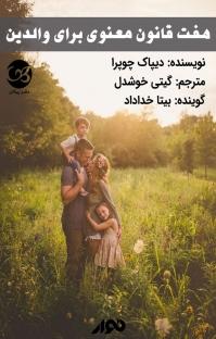 کتاب صوتی هفت قانون معنوی برای والدین