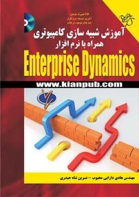 آموزش شبیهسازی کامپیوتری همراه با نرمافزار Enterprise Dynamics