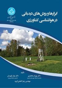 ابزارها و روشهای دیدبانی در هواشناسی کشاورزی