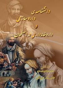 دانشنامه داروسازی و داروخانهداری در اصفهان (جلد اول)