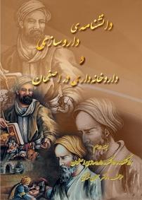 دانشنامه داروسازی و داروخانهداری در اصفهان (جلد دوم)